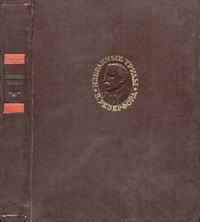 Э. Резерфорд. Избранные научные труды. Радиоактивность — обложка книги.