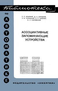 Библиотека по автоматике, вып. 245. Ассоциативные запоминающие устройства — обложка книги.