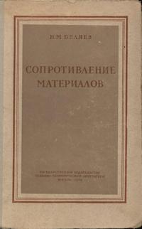 Сопротивление материалов — обложка книги.