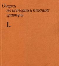Очерки по истории и технике гравюры — обложка книги.