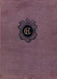 Трактат о свете — обложка книги.