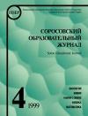 Соросовский образовательный журнал, 1999, №4 — обложка книги.