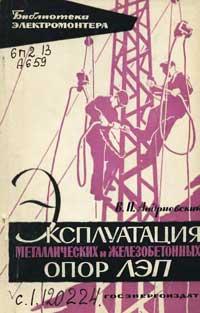 Библиотека электромонтера, выпуск 92. Эксплуатация металлических и железобетонных опор линий электропередачи — обложка книги.