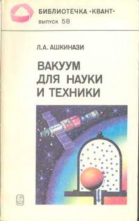 """Библиотечка """"Квант"""". Выпуск 58. Вакуум для науки и техники — обложка книги."""