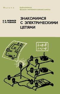 Библиотечка физико-математической школы. Знакомимся с электрическими цепями — обложка книги.