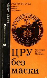Империализм: События. Факты. Документы. ЦРУ без маски — обложка книги.