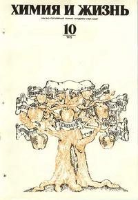 Химия и жизнь №10/1975 — обложка книги.