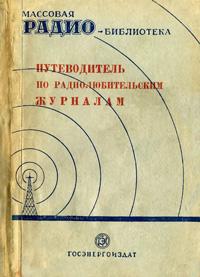 Массовая радиобиблиотека. Вып. 63. Путеводитель по радиолюбительским журналам — обложка книги.