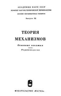 Сборники рекомендуемых терминов. Выпуск 68. Теория механизмов. Основные понятия. Терминология — обложка книги.