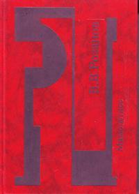 Мимолетное — обложка книги.