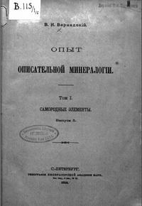 Опыт описательной минералогии. Том 1. Самородные элементы. Выпуск 5 — обложка книги.