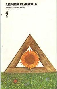 Химия и жизнь №05/1977 — обложка книги.