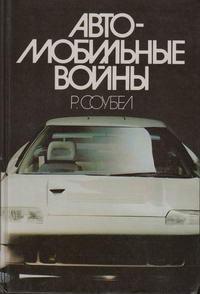 Автомобильные войны — обложка книги.