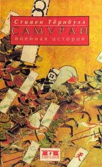 Самураи. Военная история — обложка книги.