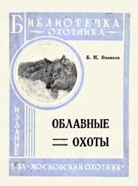 Библиотечка охотника. Облавные охоты — обложка книги.