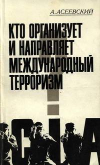 Кто организует и направляет международный терроризм? — обложка книги.