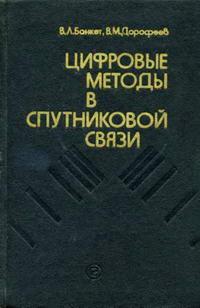 Цифровые методы в спутниковой связи — обложка книги.