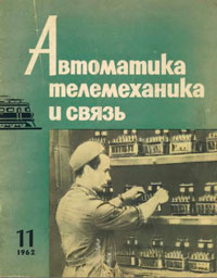Автоматика, телемеханика и связь №11/1962 — обложка книги.