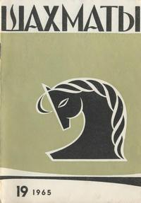 Шахматы №19/1965 — обложка книги.