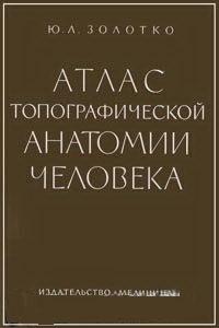 Атлас топографической анатомии человека. Часть 1. Голова и шея — обложка книги.