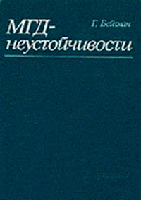 МГД-неустойчивости — обложка книги.