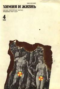 Химия и жизнь №04/1989 — обложка книги.