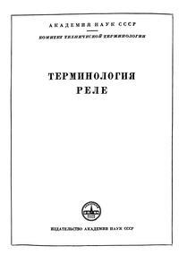 Сборники рекомендуемых терминов. Выпуск 49. Терминология реле — обложка книги.