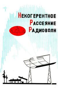 Некогерентное рассеяние радиоволн — обложка книги.