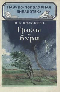 Научно-популярная библиотека. Грозы и бури — обложка книги.