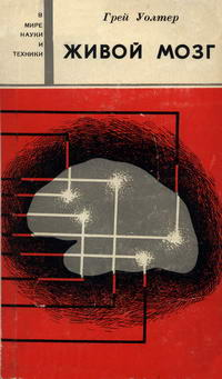 В мире науки и техники. Живой мозг — обложка книги.