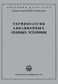 Сборники рекомендуемых терминов. Выпуск 23. Терминология авиационных силовых установок — обложка книги.