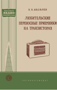 Массовая радиобиблиотека. Вып. 335. Любительские переносные приемники на транзисторах — обложка книги.