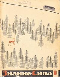 Знание - сила №01/1964 — обложка книги.