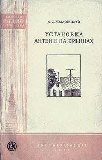 Массовая радиобиблиотека. Вып. 219. Установка антенн на крышах — обложка книги.