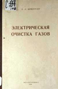 Электрическая очистка газов — обложка книги.
