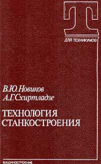 Технология станкостроения — обложка книги.