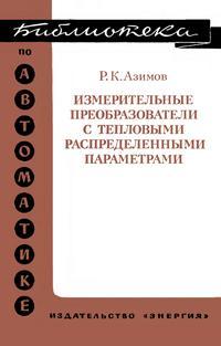 Библиотека по автоматике, вып. 583. Измерительные преобразователи с тепловыми распределительными параметрами — обложка книги.