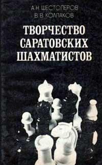 Творчество саратовских шахматистов — обложка книги.