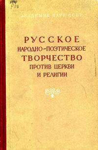 Русское народно-поэтическое творчество против церкви и религии — обложка книги.