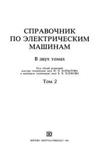 Справочник по электрическим машинам. Том 2 — обложка книги.
