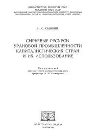 Сырьевые ресурсы урановой промышленности капиталистических стран и их использование — обложка книги.