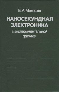 Наносекундная электроника в экспериментальной физике — обложка книги.