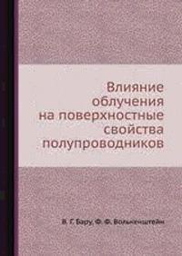 Влияние облучения на поверхностные свойства полупроводников — обложка книги.