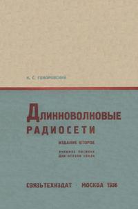 Длинноволновые радиосети — обложка книги.
