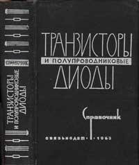 Транзисторы и полупроводниковые диоды — обложка книги.