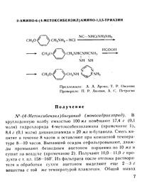 Синтезы гетероциклических соединений. Выпуск 10 — обложка книги.
