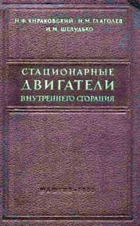 Стационарные двигатели внутреннего сгорания — обложка книги.