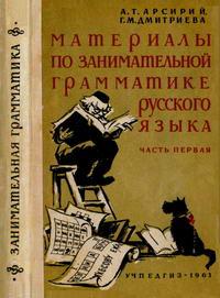 Материалы по занимательной грамматике русского языка (часть первая) — обложка книги.