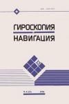 Гироскопия и навигация №04/1996 — обложка книги.