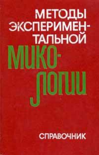 Методы экспериментальной микологии. Справочник — обложка книги.